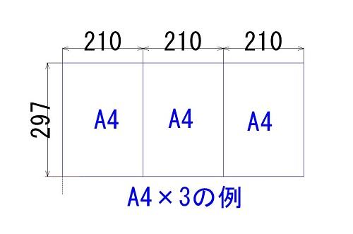 20160729_03_用紙サイズ