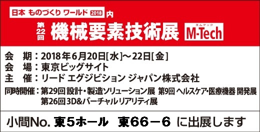 mtechT18_logoB_J_koma